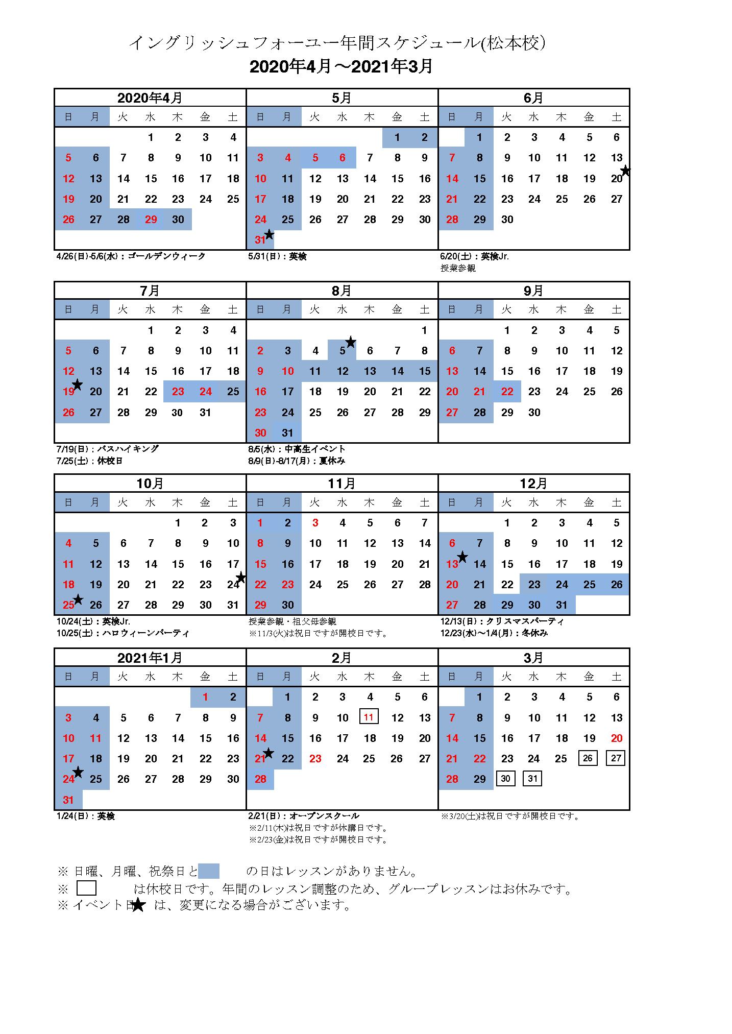 年間スケジュール(松本校)